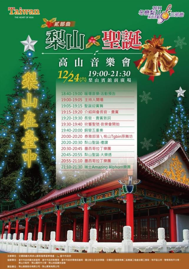 2011 梨山 聖誕音樂會