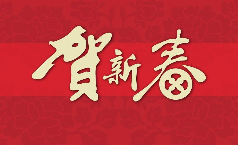 【2016新春賀歲迎猴年】