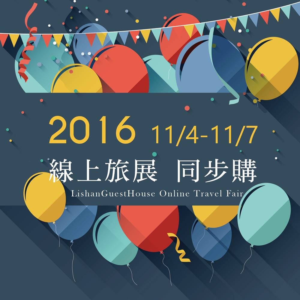 2016台北國際旅展 線上旅展同步開跑!