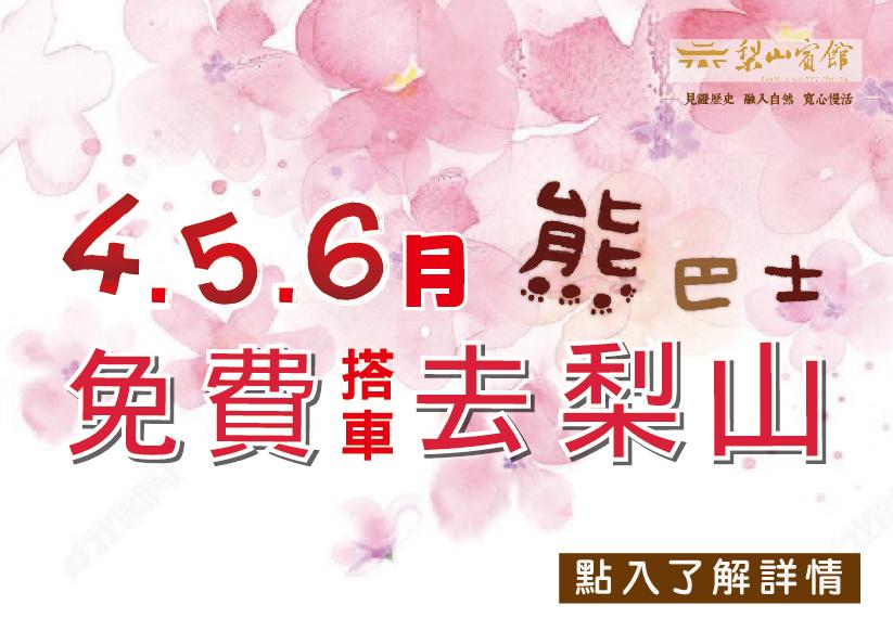梨山賓館53週年慶 大回饋!!