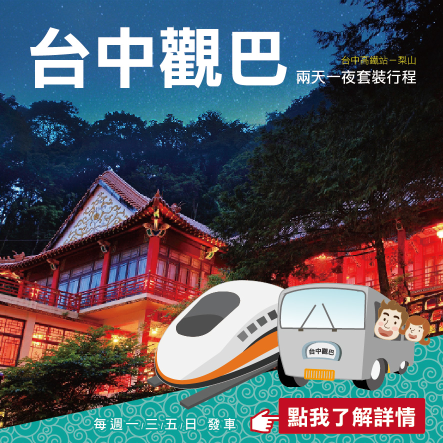 台中觀光巴士 兩天一夜專案 Let's go~