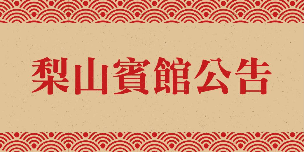 【公告】中橫僅限豐原客運通行!