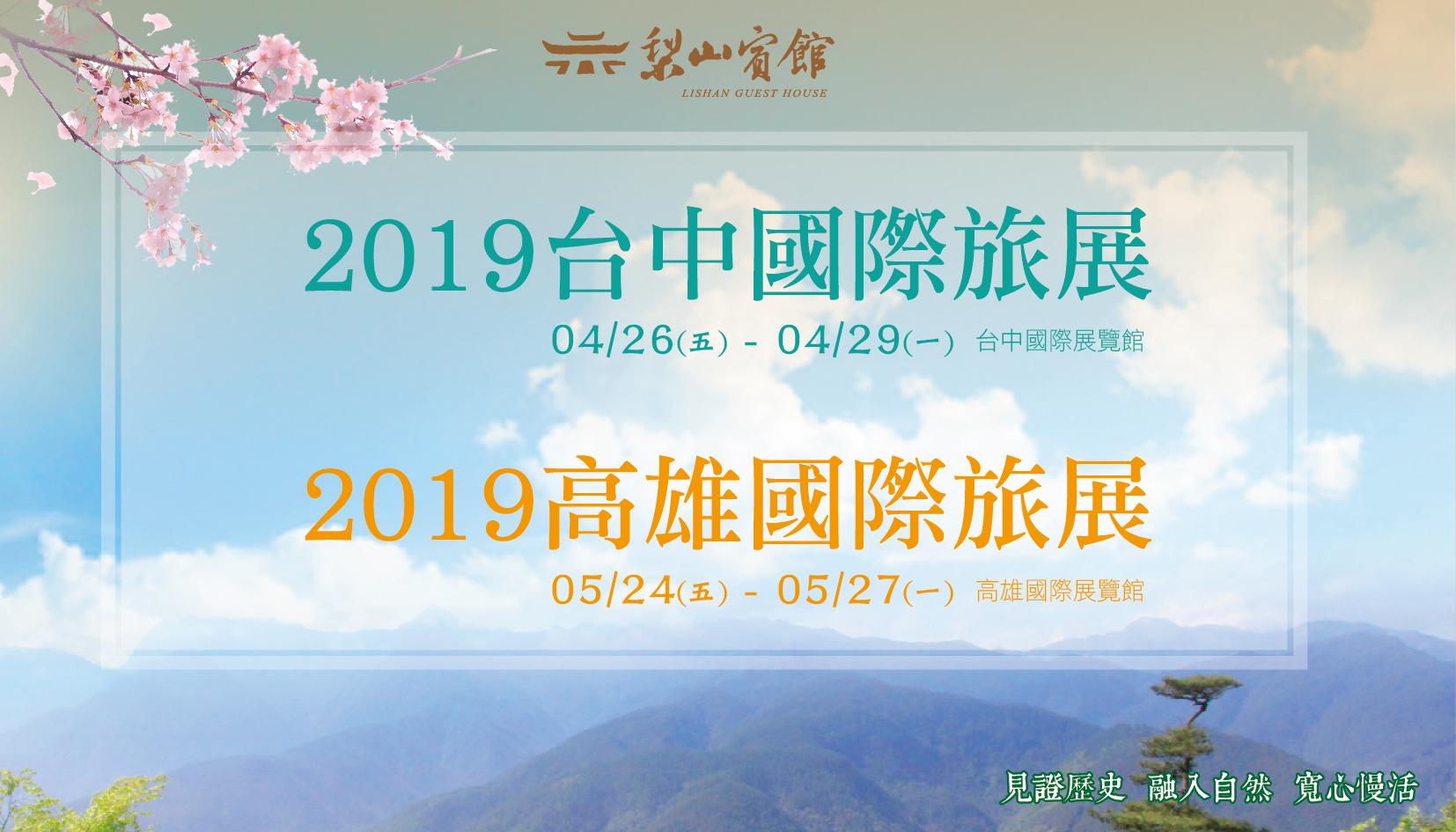2019 台中旅展 與 高雄旅展