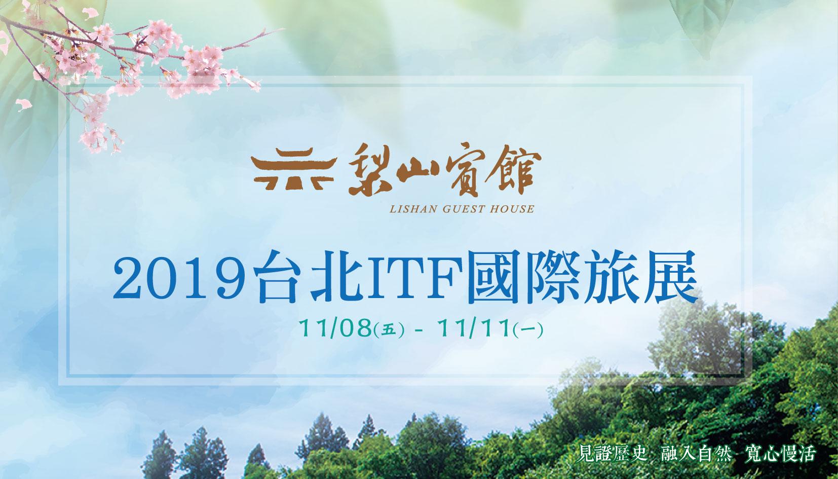 2019 台北ITF旅展
