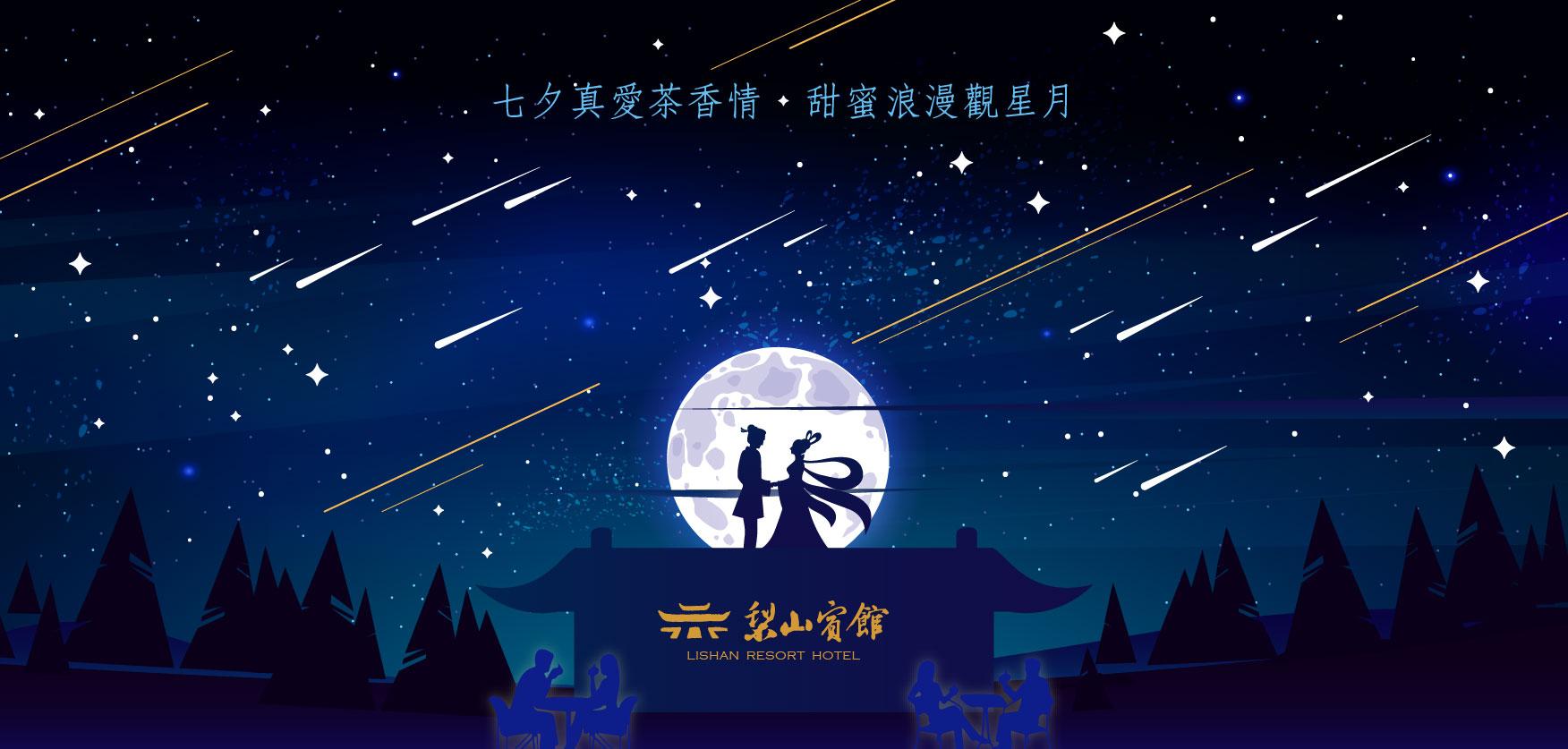 【七夕真愛茶香情  甜蜜浪漫觀星月】